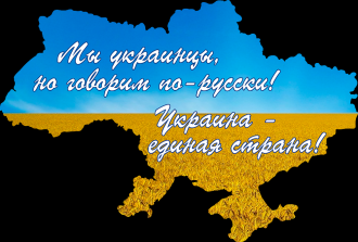 /Files/images/ukrana/Украина.png